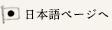 日本語のページへ